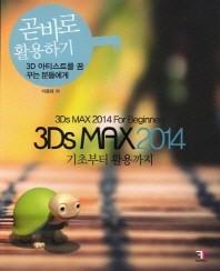 곧바로 활용하기 3Ds MAX 2014(기초부터 활용까지)