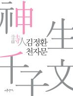 천자문(김정환)