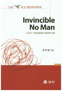 Invincible No Man