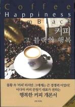 커피 그 블랙의 행복