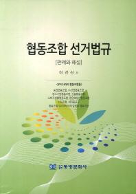 협동조합 선거법규