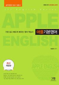 애플 기본영어
