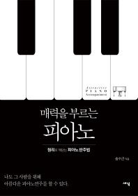 매력을 부르는 피아노