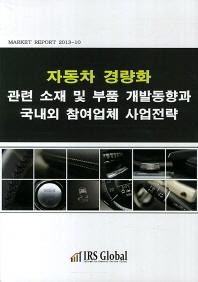 자동차 경량화 관련 소재 및 부품 개발동향과 국내외 참여업체 사업전략