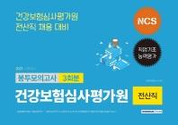 NCS 건강보험심사평가원 전산직 직업기초능력평가 봉투모의고사 3회분(2021)