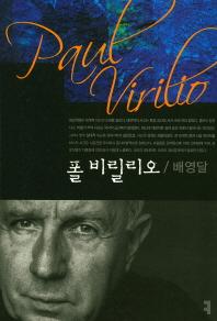 폴 비릴리오