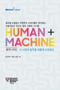 휴먼+머신 AI 시대의 업무를 새롭게 상상하다