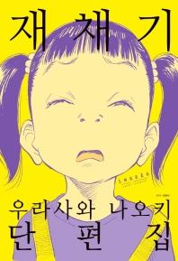 재채기: 우라사와 나오키 단편집