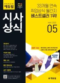 취업에 강한 에듀윌 시사상식(2020년 5월호)