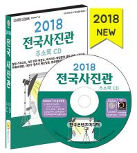 전국 사진관 주소록(2018)