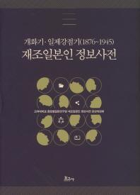 개화기 일제강점기(1876~1945) 재조일본인 정보사전