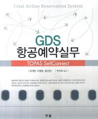 GDS 항공예약실무