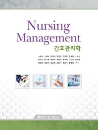 간호관리학(Nursing Management)(2015)