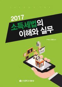 소득세법의 이해와 실무(2017)