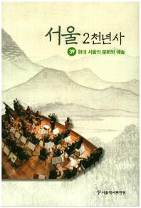 서울 2천년사. 39: 현대 서울의 문화와 예술