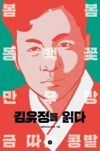 김유정을 읽다