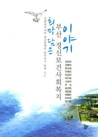 희망 담은 부산 정신보건사회복지 이야기