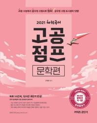 커넥츠 공단기 혜원국어 고공점프 문학편(2021)
