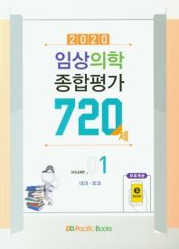 임상의학 종합평가 720제. 1(2020)