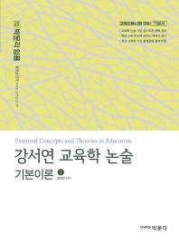 박문각 임용 강서연 교육학 논술 기본이론. 2