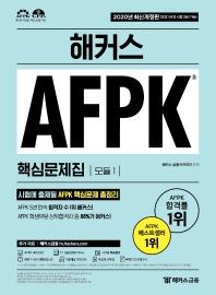 해커스 AFPK 핵심문제집 모듈. 1(2020)