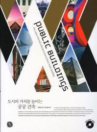도시의 가치를 높이는 공공 건축(인터넷전용상품)