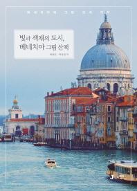 빛과 색채의 도시, 베네치아 그림 산책