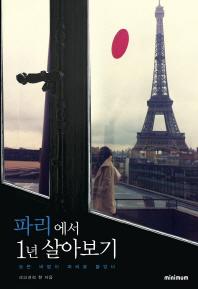 파리에서 1년 살아보기