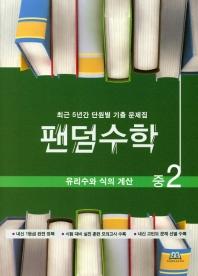 팬덤수학 중2 유리수와 식의 계산(2021)