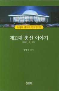제11대 총선 이야기(1981. 3. 25)