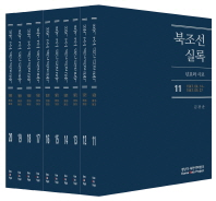 북조선실록 11~20권 세트