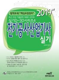 전기공사산업기사실기(2019)