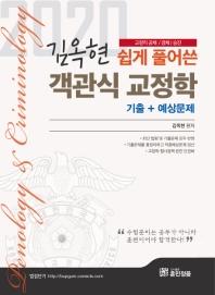 쉽게 풀어쓴 김옥현 객관식 교정학(2020)