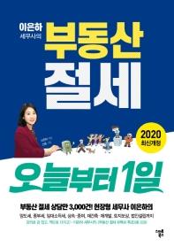 이은하 세무사의 부동산 절세 오늘부터 1일(2020)