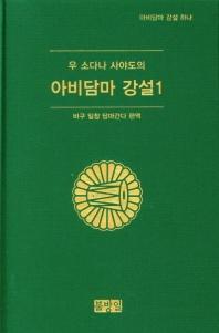 우 소다나 사야도의 아비담마 강설. 1