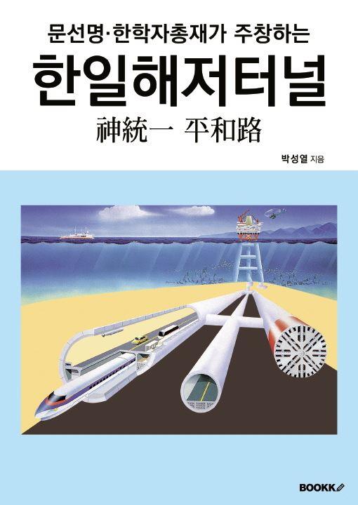 문선명·한학자총재가 주창하는 한일해저터널 神統一 平和路 (컬러판)