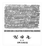 김수근 건축드로잉집