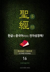 The Holy Bible 聖經 한글과 중국어로 읽는 전자성경책!(16. 누가복음-요한복음)