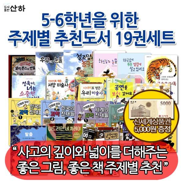 [상품권5천원증정] 5-6학년을위한 주제별 추천도서 19권세트