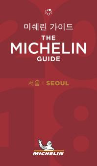 미쉐린 가이드: 서울(The Michelin Guide: Seoul)(2018)