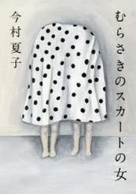 むらさきのスカ-トの女 (161회 아쿠타가와상 수상작)