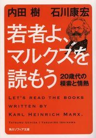 若者よ,マルクスを讀もう 20歲代の模索と情熱