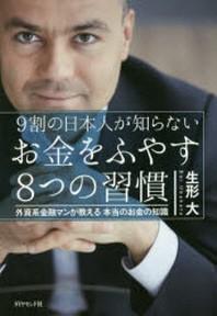 9割の日本人が知らないお金をふやす8つの習慣 外資系金融マンが敎える本當のお金の知識