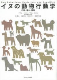 イヌの動物行動學 行動,進化,認知