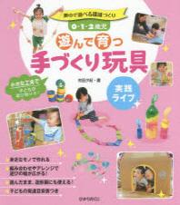 0.1.2歲兒遊んで育つ手づくり玩具 實踐ライブ 夢中で遊べる環境づくり