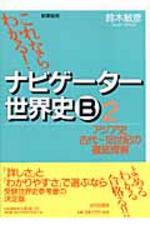 ナビゲ―タ―世界史B 新課程用 2