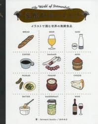 發酵はおいしい! イラストで讀む世界の發酵食品