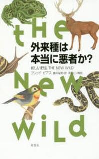 外來種は本當に惡者か? 新しい野生THE NEW WILD