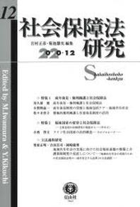 社會保障法硏究 第12號