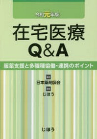 在宅醫療Q&A 服藥支援と多職種協動.連携のポイント 令和元年版